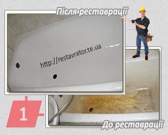 реставрована ванна