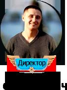 Кмить Сергей