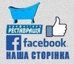 Реставрація ванн у фейсбуці