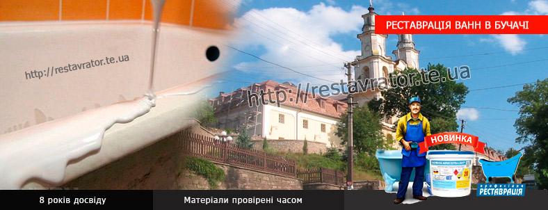 Реставрація ванн Бучач