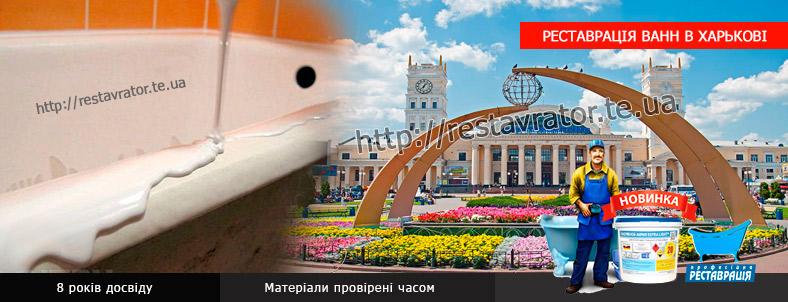 Харьков и область