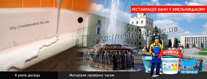 Реставрация ванн Хмельницкий