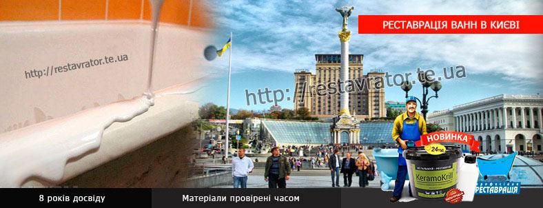 Реставрация и ремонт ванн Киев