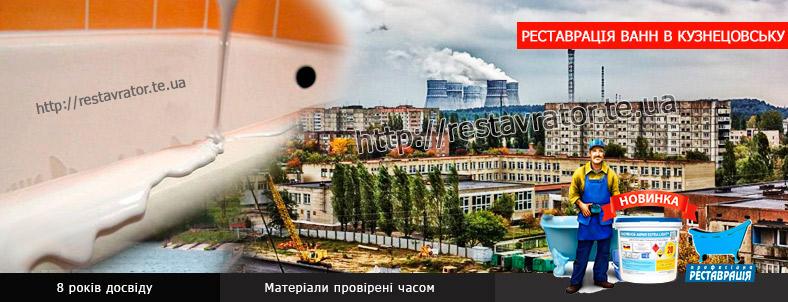 Кузнецовськ