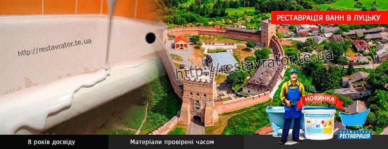 Реставрація ванн Луцьк