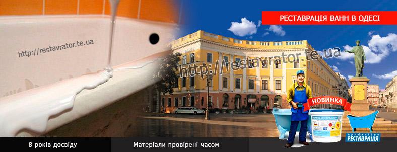 Реставрация ванн Одесса