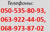 Телефон в Харькове