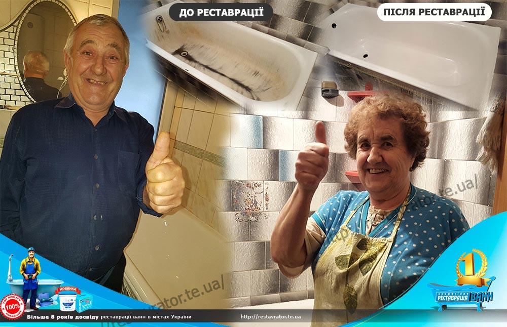 Реставрація ванн - Задоволенні клієнти