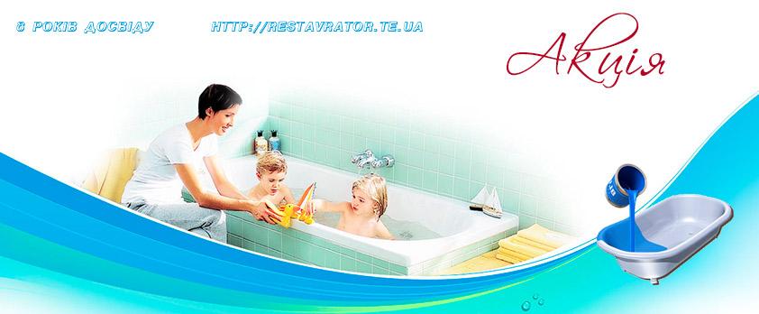 Акція на реставрацію ванни