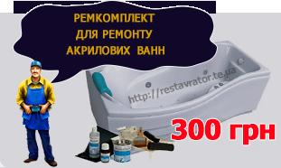 Ремкоплект для акрилових ванн