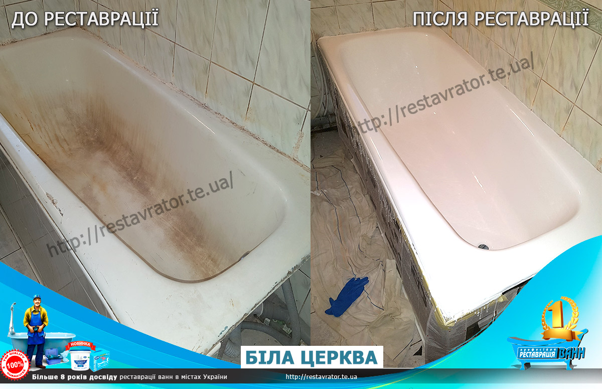 Реставрация ванн - Белая Церковь