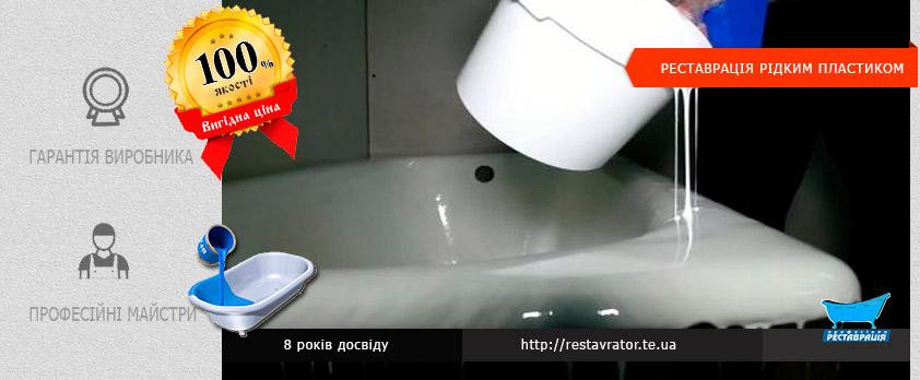 Реставрація ванн рідким пластиком