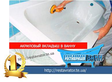 Акриловый вкладыш в ванну: