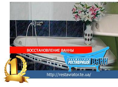 Восстановление ванны