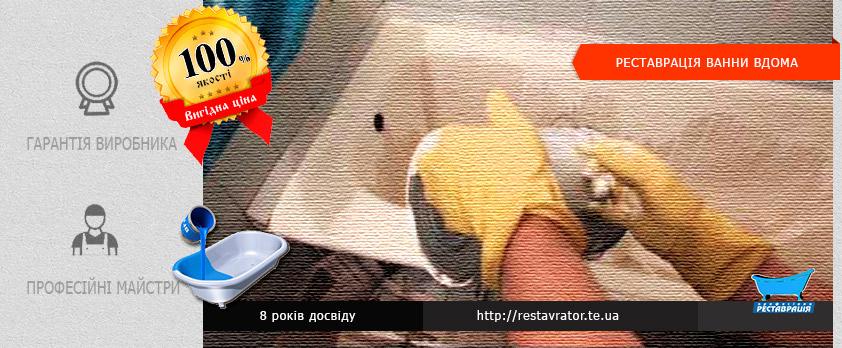 Технологія  реставрації ванни