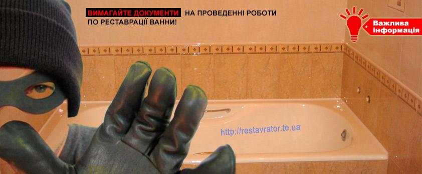 информация о ремонте ванны