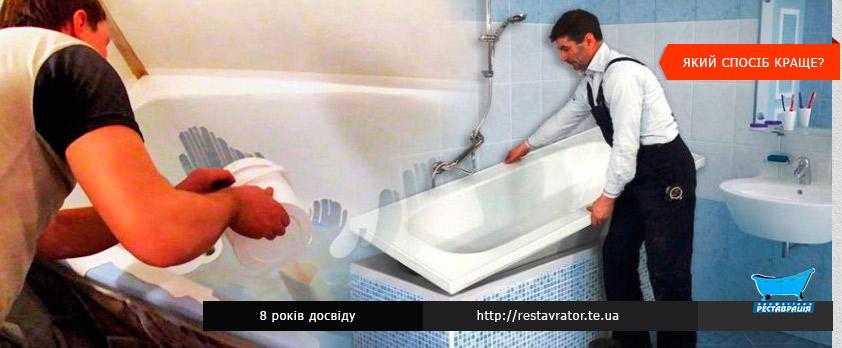 Реставрация акриловых и чугунных ванн
